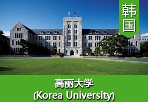 冯同学——韩国高丽大学