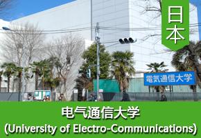 傅同学——日本电气通信大学