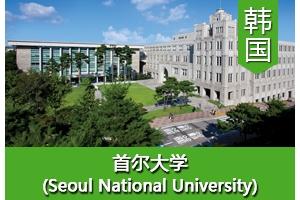 冯同学——韩国首尔大学