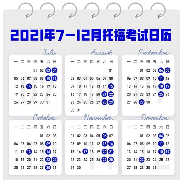 2021年下半年托福/雅思/SAT/ACT考试日历