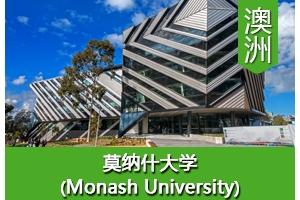 秦同学——澳洲莫纳什大学