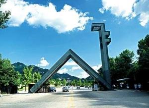 韩国留学之首尔艺术大学申请条件介绍