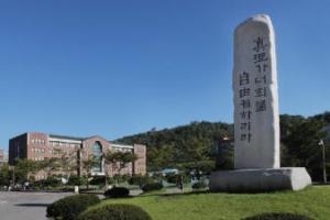 南首尔大学和首尔大学的区别