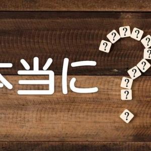 """日语的「ほんと?」并不等于英语的""""Really?"""