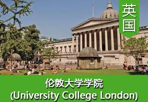 B同学——英国伦敦大学学院