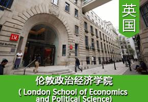 B同学——英国伦敦政治经济学院