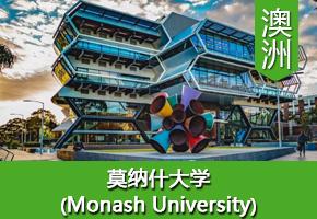 L同学——澳洲莫纳什大学