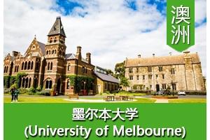 H同学——澳洲墨尔本大学