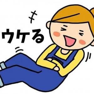 日本年轻女性常挂嘴边的词是什么