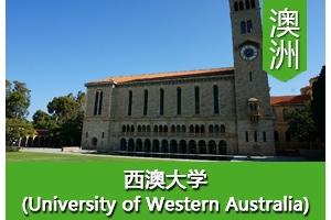 W同学——澳洲西澳大学