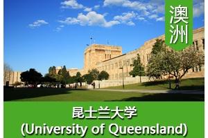 H同学——澳洲昆士兰大学