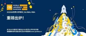 2022QS全球全日制MBA及商科�T士排名�l布