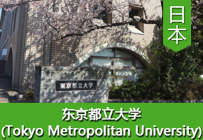 Z同学——日本东京都立大学