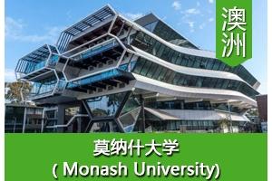 H同学——澳洲莫纳什大学