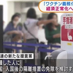 日本入境隔�x期�s短,�A�月末解除�o急事�B!