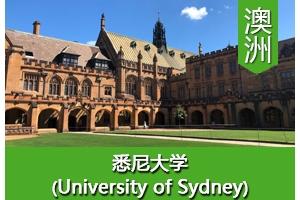 Z同学——澳洲悉尼大学