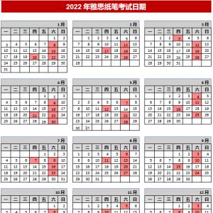 2022年雅思托福GRE考�安排