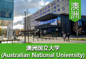 L同學——澳洲國立大學