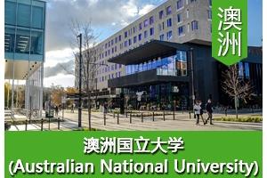L同学——澳洲国立大学