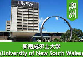 Z同學——澳洲新南威爾士大學