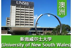 Z同学——澳洲新南威尔士大学