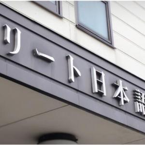 日本升�W率高的�Z言�W校有哪些?
