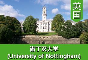 W同學——英國諾丁漢大學